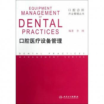 口腔医疗设备管理/口腔诊所开业管理丛书