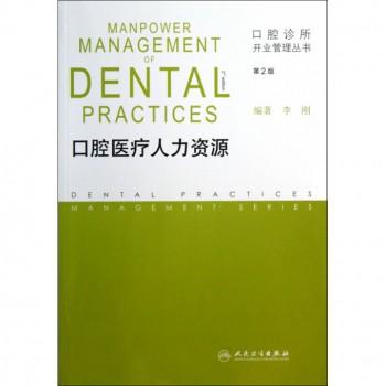 口腔医疗人力资源(第2版)/口腔诊所开业管理丛书