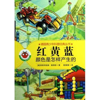 红黄蓝(颜色是怎样产生的)/德国青少年科普经典丛书