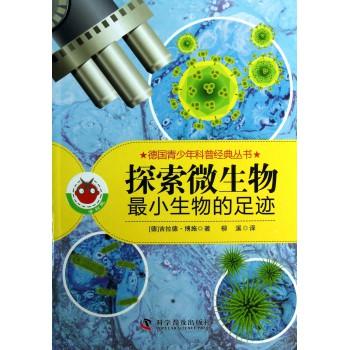 探索微生物(*小生物的足迹)/德国青少年科普经典丛书