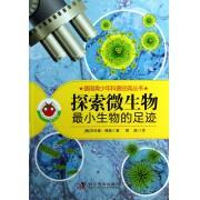 探索微生物(最小生物的足迹)/德国青少年科普经典丛书