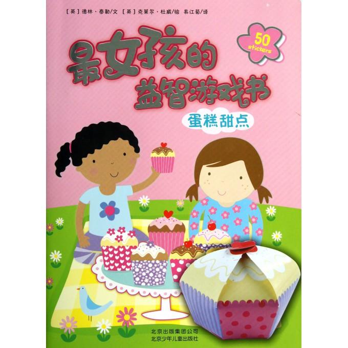 最女孩的益智游戏书(蛋糕甜点)