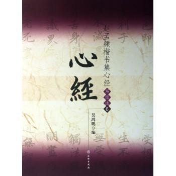 赵孟頫楷书集心经(写经选6)