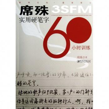 席殊3SFM实用硬笔字60小时训练(*新修订)