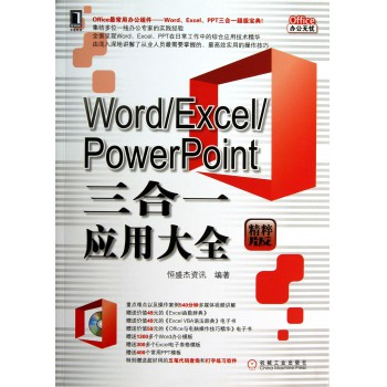 Word Excel PowerPoint三合一应用大全(附光盘精粹版)/Office办公无忧