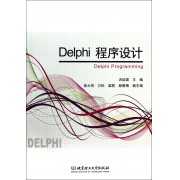 Delphi程序设计
