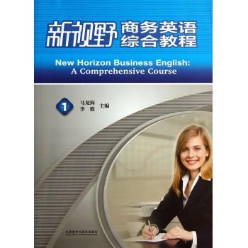 新视野商务英语综合教程(附光盘1)