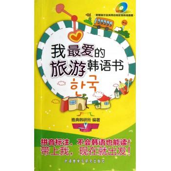 我*爱的旅游韩语书(附光盘)
