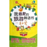 我最爱的旅游韩语书(附光盘)