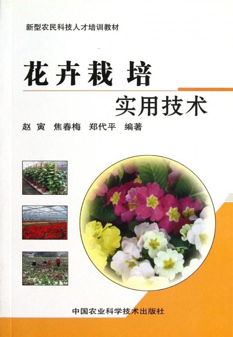 花卉栽培实用技术(新型农民科技人才培训教材)