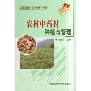 农村中药材种植与管理(新型农民农业技术培训教材)