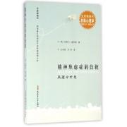 精神焦虑症的自救(病理分析卷全球畅销书)
