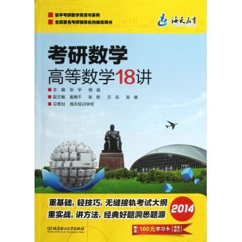 考研数学高等数学18讲(2014)/张宇考研数学黄皮书系列