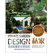 私家庭院设计(灵动抽象的水景庭院)