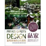 私家庭院设计(富有意境的山石庭院)