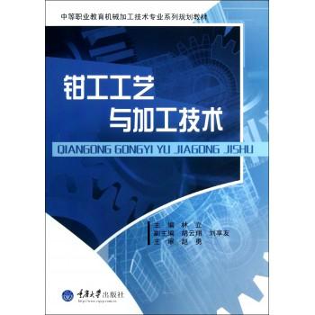钳工工艺与加工技术(中等职业教育机械加工技术专业系列规划教材)
