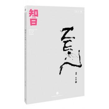知日(日本禅特集)
