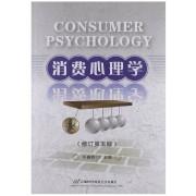 消费心理学(修订第5版)