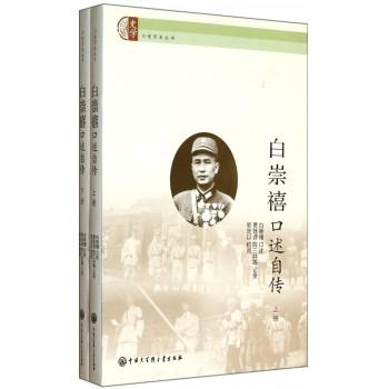 白崇禧口述自传(上下)/口述历史丛书
