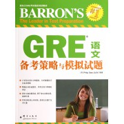 GRE语文备考策略与模拟试题(新东方GRE考试指定培训教材)