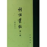 词话丛编(全6册)(精)