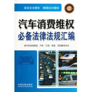 汽车消费维权必备法律法规汇编