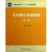 乌尔都语基础教程(第1册普通高等教育十一五国家规划教材)