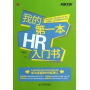 我的第一本HR入门书