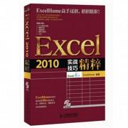 Excel2010实战技巧精粹(附光盘)
