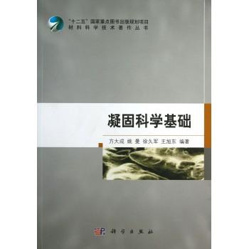 凝固科学基础/材料科学技术*作丛书