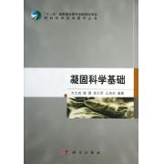 凝固科学基础/材料科学技术著作丛书