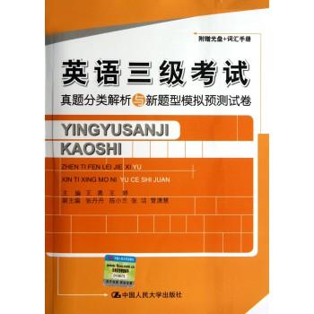 英语三级考试真题分类解析与新题型模拟预测试卷(附光盘及词汇手册)