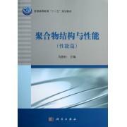 聚合物结构与性能(性能篇普通高等教育十二五规划教材)