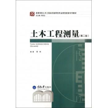 土木工程测量(附光盘第2版高等学校土木工程本科指导性专业规范配套系列教材)