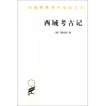 西域考古记/汉译世界学术名*丛书