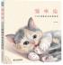 猫咪绘(33只萌猫的色铅笔图绘)