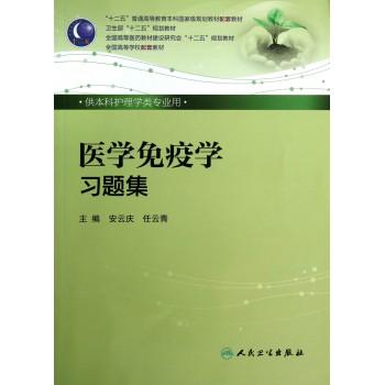 医学免疫学习题集(供本科护理学类专业用全国高等学校配套教材)