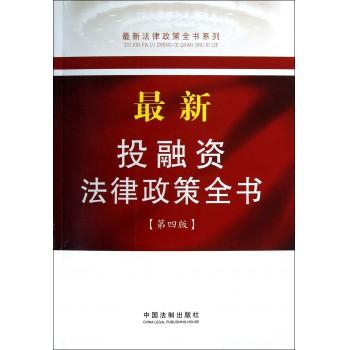 *新投融资法律政策全书(第4版)/*新法律政策全书系列