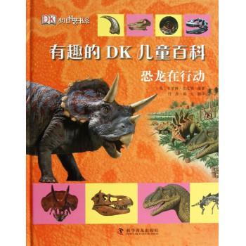 有趣的DK儿童百科(恐龙在行动)(精)/少儿科普书系