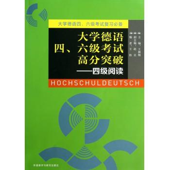 大学德语四六级考试高分突破--四级阅读
