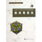 腺病毒感染/疾病与生命科学前沿研究丛书