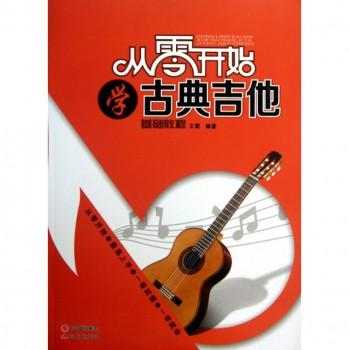 从零开始学古典吉他(基础教程)