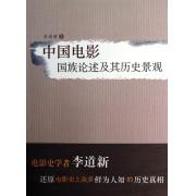 中国电影(国族论述及其历史景观)