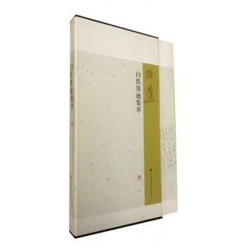 白蕉墨迹集萃(共6册)(精)