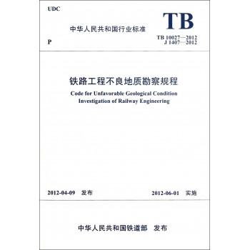 铁路工程不良地质勘察规程(TB10027-2012J1407-2012)/中华人民共和国行业标准