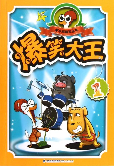 爆笑大王(1)/奋斗鸡搞笑丛书