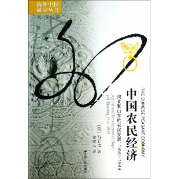 中国农民经济(河北和山东的农民发展1890-1949)/海外中国研究丛书
