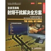 业余无线电射频干扰解决全方案/业余无线电丛书