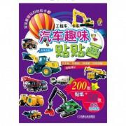 汽车趣味贴贴画(工程车卡车)/宝宝最爱玩的贴纸书