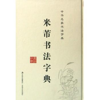 米芾书法字典(精)/中华名家书法字典
